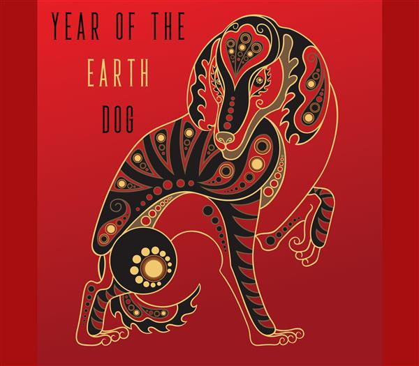 year of the earth dog